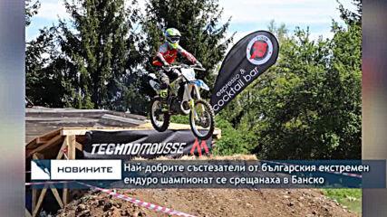 Най-добрите състезатели от българския екстремен ендуро шампионат се срещанаха в Банско