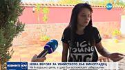 Нови разкрития за убийството във Виноградец