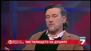 Христо Нанев - Чистилището на душите /сезон02, eп. 52 11.11.2014г./
