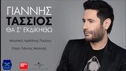 Giannis Tassios - Tha S ekdikitho (new Singele 2015)