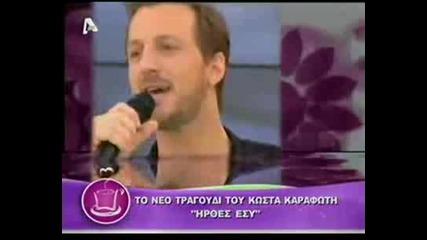 Kwstas Karafotis - Irthes Esu