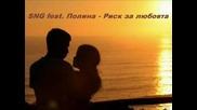 Sng Feat. Полина - Риск За Любовта