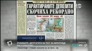 """В печата: ГЕРБ дава комисии на всички партии - """"Здравей, България"""""""