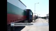 Протести и блокади на превозвачи на българо-турската граница