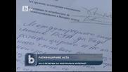 Борисов гарантира: Подписваме Аста, но с резерви за следенето в нета