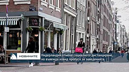 Нидерландия отменя социалното дистанциране, но въвежда ковид пропуск за заведенията