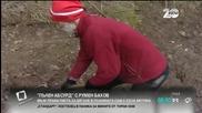 Пълен абсурд: Дядо Коледа кърти скали с мотика