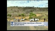 Престрелка между наркобанди в Мексико взе две жертви