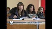 Кабинетът отпуска 37.5 млн. лв. за образование