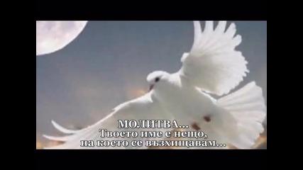 Marija Serifovic - Molitva Превод