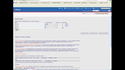 Библиотечен софтуер. Търсене на вестник Труд в два каталога-1 част