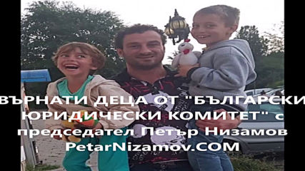 Брутално Отнети Четири Деца На Българско Семейство По Време На Карантината От Социалните Във Варна
