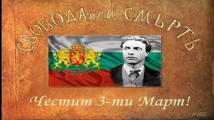 Честит 3-ти Март на Всички Българи!!!