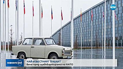 Най-известният български трабант - пред щабквартирата на НАТО