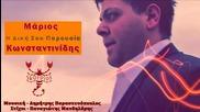 Мариос Константинидис - липсва ми присъствието ти