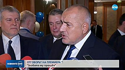 Борисов: Радев не е президент, а опозиционен лидер