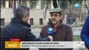 Синът на прегазения в Пазарджик: Разследването няма да бъде обективно