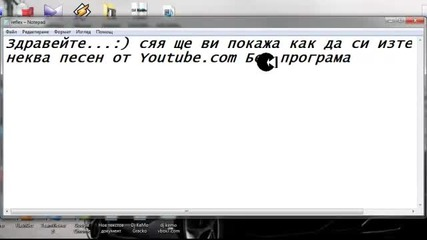 Компютърни Уроци-как се сваля от Youtube.com Оналайн