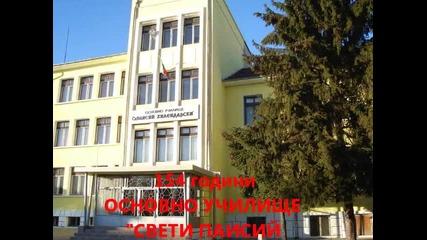 """Оу""""св.паисий Хилендарски"""", Казанлък"""