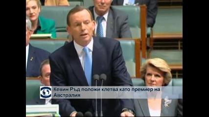 Кевин Ръд положи клетва като премиер на Австралия