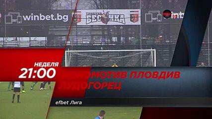 Локомотив Пловдив - Лудогорец на 25 юли, неделя от 21.00 ч. по DIEMA SPORT