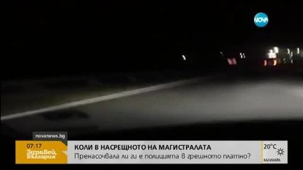 """Пренасочвала ли е полицията коли в насрещното на """"Тракия""""?"""