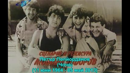 Любовното лято на един льохман (1990)