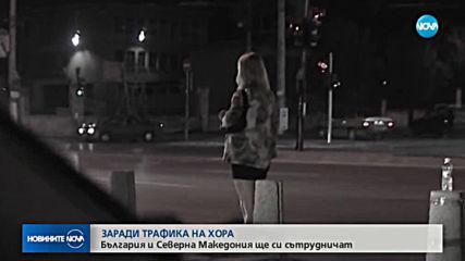 ЗАРАДИ ТРАФИКА НА ХОРА: България и Северна Македония ще си сътрудничат