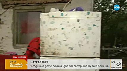 Съседи на починалото дете от Кардам: Докторът е подценил случая