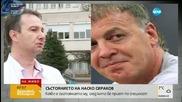 Какво е състоянието на Наско Сираков?