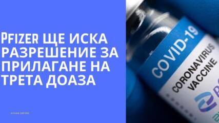 Pfizer ще иска разрешение за прилагане на трета доза от ваксината срещу COVID-19