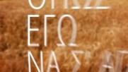 Nikos Vertis - Pes Mou Poios - Official Lyric Video