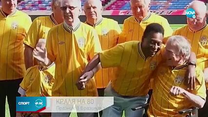 Краля на футбола празнува 80-годишен юбилей