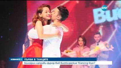 Българин се превърна в сензация на виетнамския Dancing Stars