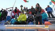 Преди финалите на ски слалома на Световната купа в Банско