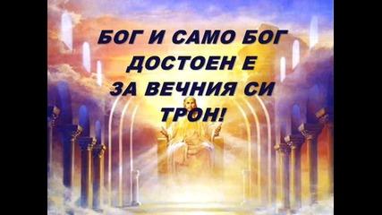 Бог и само Бог - Хц Благовестие - Бургас