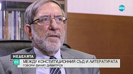 Филип Димитров: Логиката на дългите мандати е да не може конюнктурата да им влияе