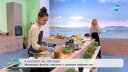 """Рецептите днес: Меланзаня, фокача с маслини и домашен лимонов сок - """"На кафе"""" (29.05.2020)"""