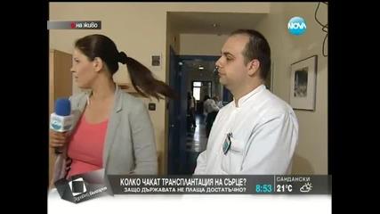 Мъж не дочака изкуственото си сърце и почина - Здравей, България (07.07.2014г.)