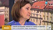 Бъчварова: Няма протекции над областни началници