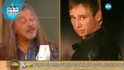 """Маги Халваджиян и Димитър Рачков за новия сезон на """"Като две капки вода"""""""