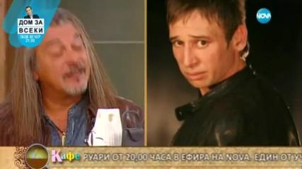 Маги Халваджиян и Димитър Рачков за новия сезон на