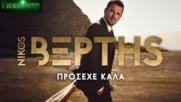 Bg Премиера 2017-18 Nikos Vertis - Prosehe Kala. Внимавай много.