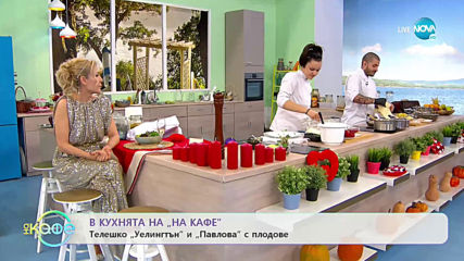 """Рецептата днес: Телешко """"Уелингтън"""" и """"Павлова"""" с плодове - """"На кафе"""" (13.02.2020)"""