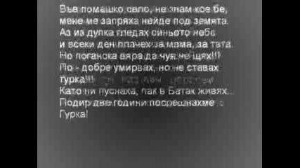 Възпоминания От Батак