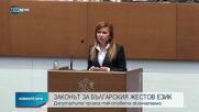 Депутатите приеха Закона за българския жестов език