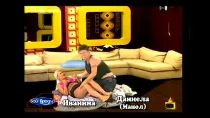 Бай Брадър 4 - Иванина И Даниела (манол)