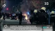 Ранени и арестувани по време на протест в Атина
