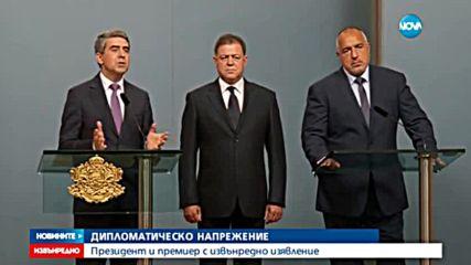 Извънредн брифинг на президента, премиера и министъра на отбраната