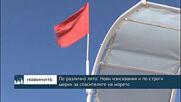 По-различно лято: Нови изисквания и по-строги мерки за спасителите на морето